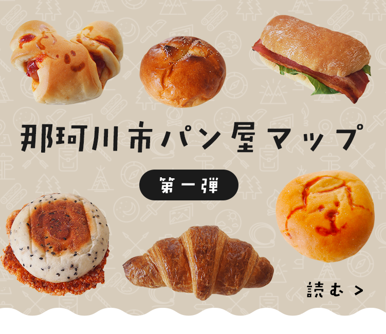 那珂川市パン屋マップ 第一弾