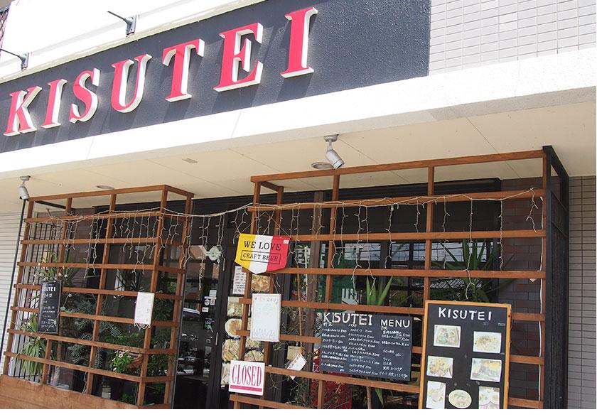 那珂川市の本当に美味しいパスタ屋「KISUTEI」 味は本格的ですがかしこまりすぎておらずデートはもちろんママ友の集まりやおひとりさまでも利用できるお店